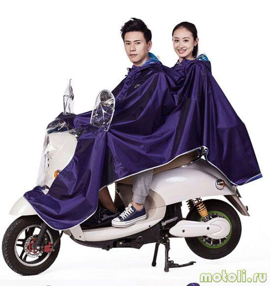 накидка для поездки на скутере в дождь