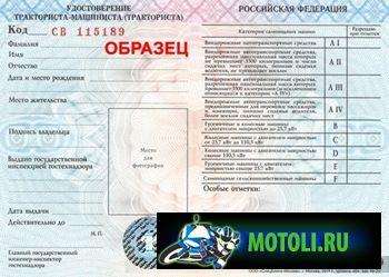 УТМ – удостоверение тракториста-машиниста