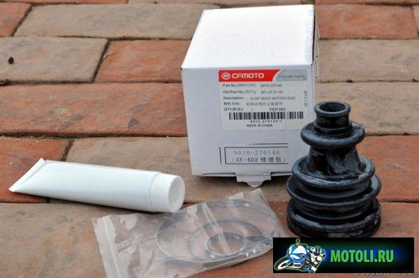 Внутренний пыльник CFMOTO 9010-270140