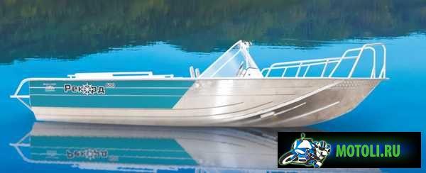 Лодка Рекорд 600 Классика
