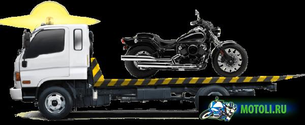 Эвакуатор для мотоцикла